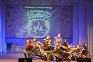танцевальный калейдоскоп